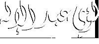 لؤي عبد الإله | Luay AbdUlilah